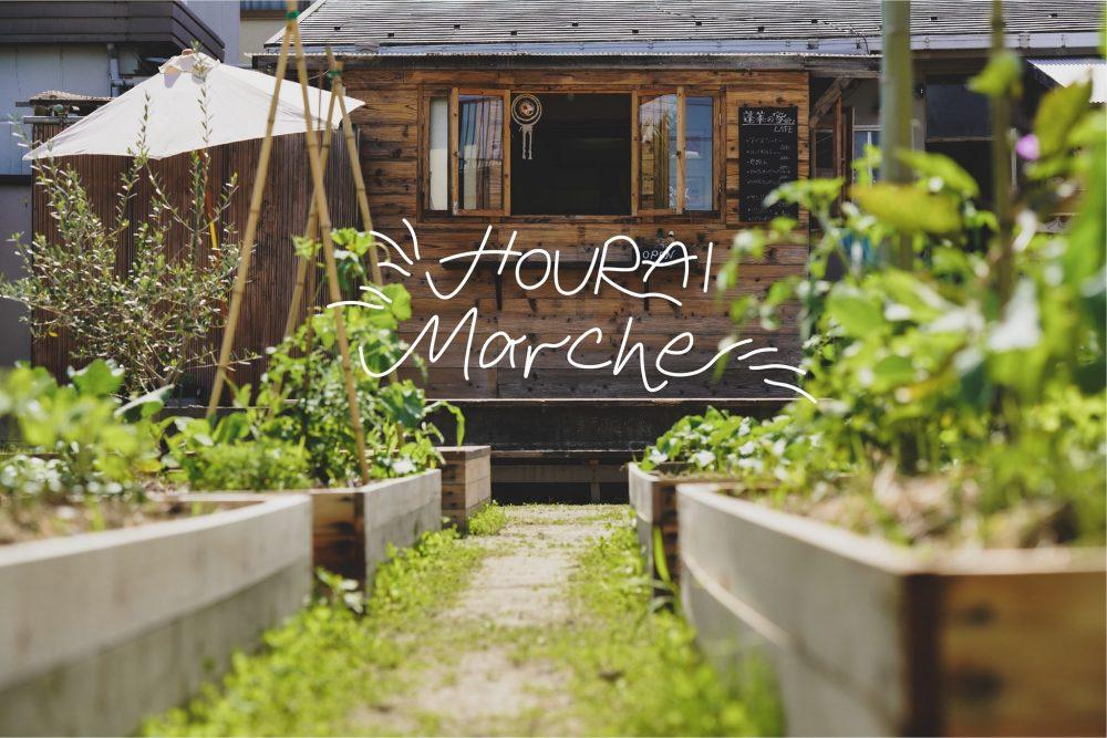 【7/5】「HOURAI マルシェ」蓬莱の家にて開催
