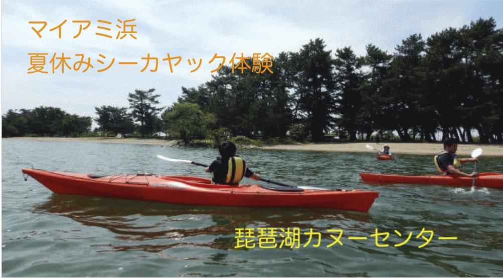 【7/19日〜8/31月】マイアミ浜 シーカヤック体験 マイアミ浜オートキャンプ場