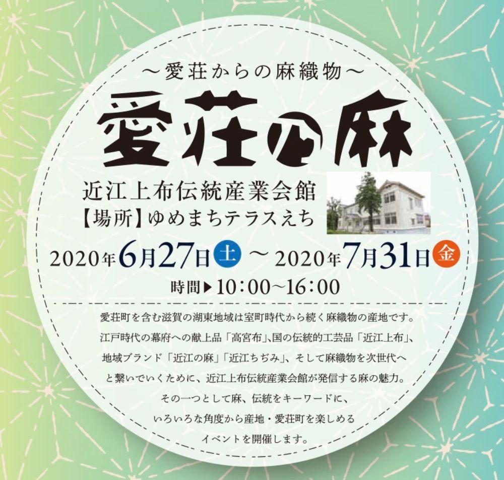 【6/27〜7/31】愛荘乃麻 夢まちテラスえち・旧愛知郡区役所(近江上布伝統産業会館)
