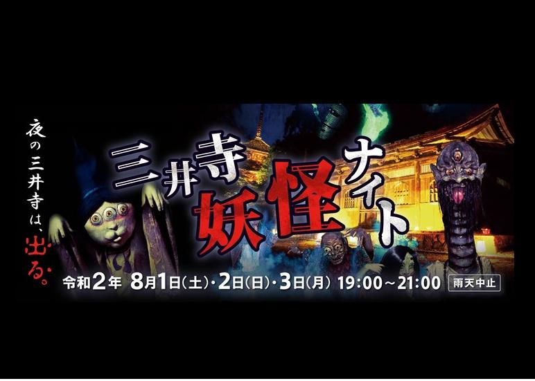 【8/1〜3 】「三井寺妖怪ナイト」今年は大津市内の小学生は無料!