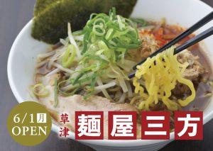 【6/1新店】多彩なラーメンがずらり! [麺屋 三方 草津西口店]【草津】