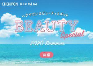 【vol161】この夏こそキレイに! BEAUTY Special 2020【後編】