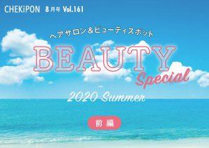 【vol161】この夏こそキレイに! BEAUTY Special 2020【前編】