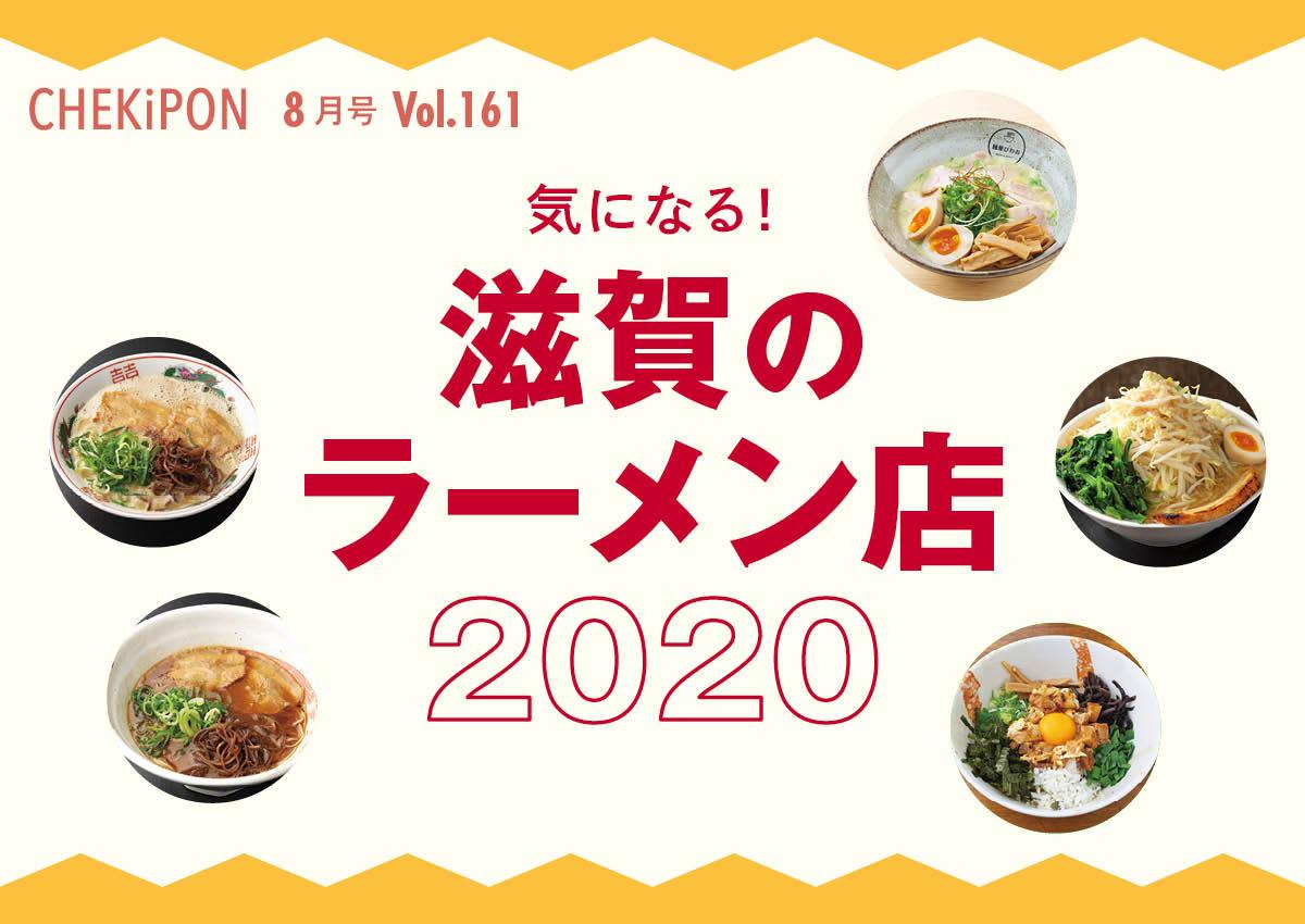 【vol161】気になる! 滋賀のラーメン店2020
