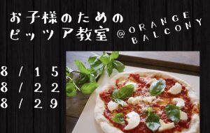 【8/15(土)・22(土)・29(土)】お子様のためのピッツァ教室【ピエリ オレンジバルコニー】本格ピザを作ろ…