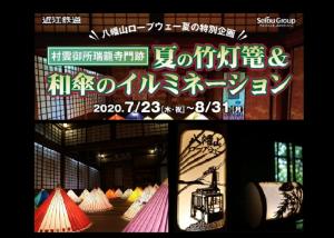 【7/23〜8/31】八幡山「夏の竹灯篭&和傘のイルミネーション」開催中!