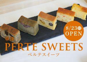 【8/23新店】[PERTE SWEETS(ペルテスイーツ)]ちょっとリッチなパウンドケーキ専門店(草津)