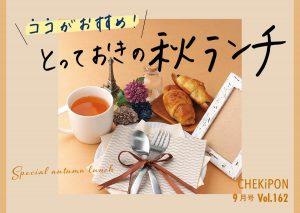 【vol162】ココがおすすめ! とっておきの秋ランチ