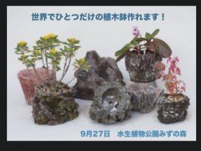 【9/27(日)】新聞紙とセメントで植木鉢を作ろう 水生植物公園みずの森(草津)