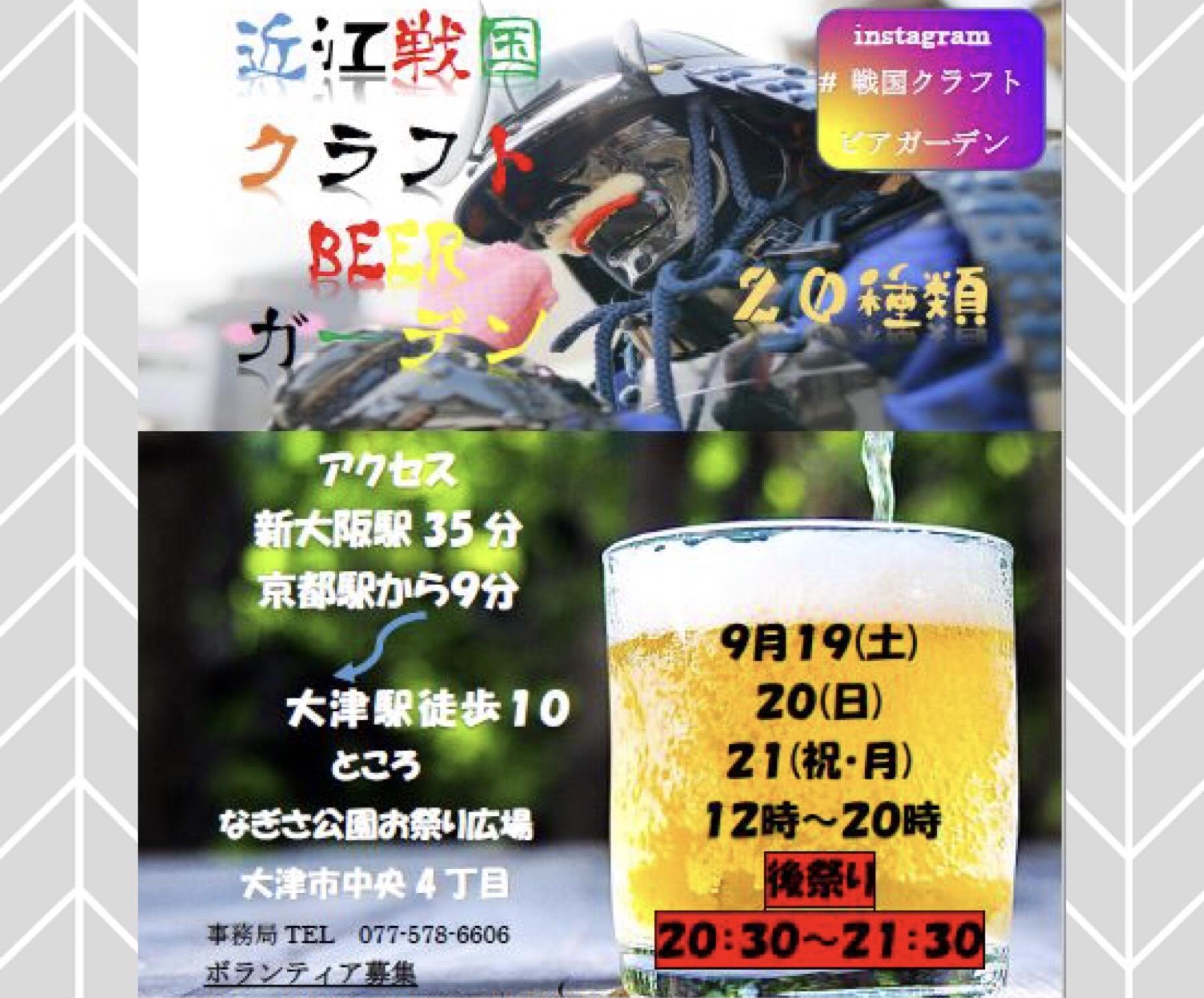 「近江戦国クラフトビアガーデン」滋賀県初!クラフトビールとグルメを味わう戦国テーマのビアガーデン【9/19土~21月祝】