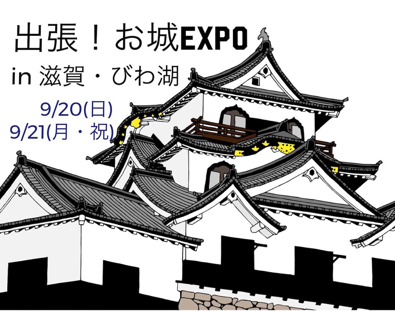 「出張!お城EXPO in滋賀・びわ湖」滋賀県初!日本最大級のお城のイベントが大津で開催!【9/20、21】