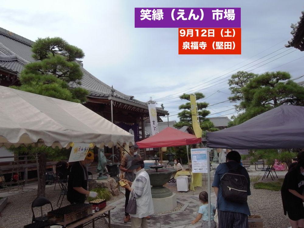 【9/12土】「笑縁(えん)市場」に行ってきました! 泉福寺(堅田)