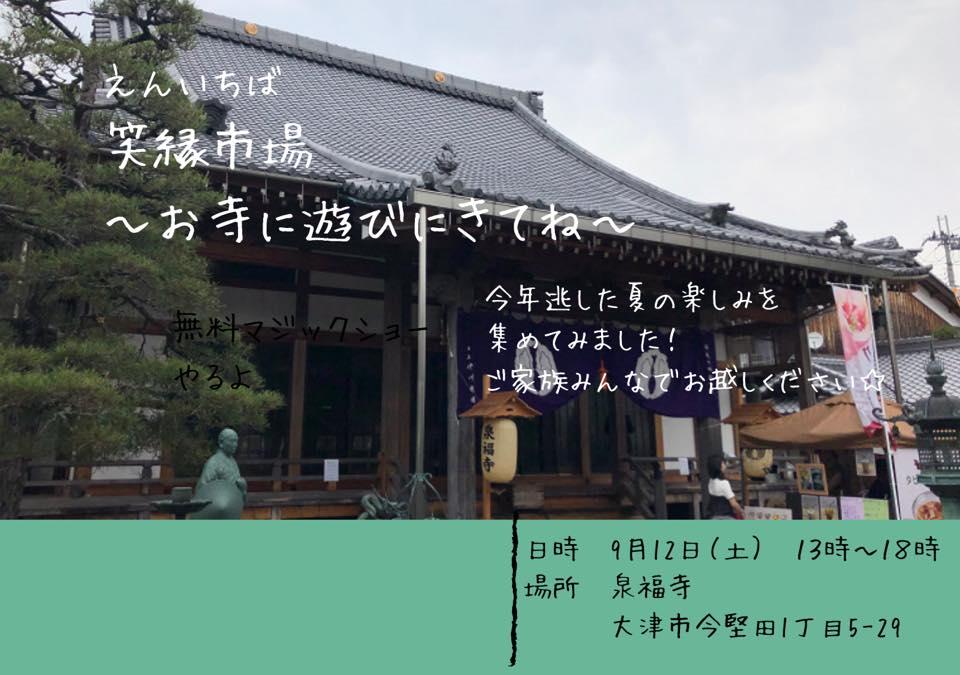 【9/12土】お寺に遊びに行こう!「笑縁市場」開催です! 泉福寺(堅田)
