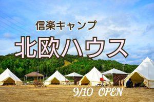 【9/10  OPEN】『信楽キャンプ北欧ハウス』手ぶらでOKなカジュアルグランピングから、こだわりのオートキ…