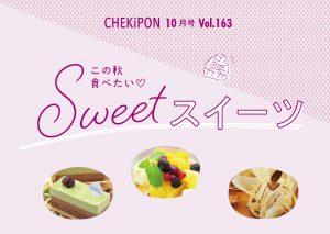 【vol163】この秋食べたい♡ Sweet スイーツ