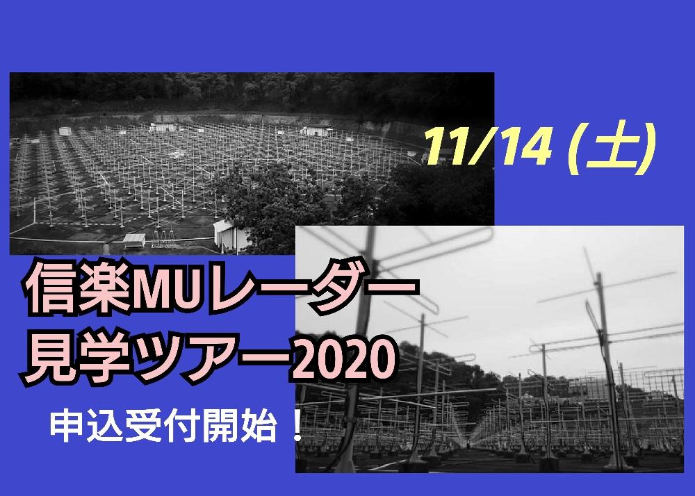 【11/14㈯】大気観測用大型レーダー施設を見に行こう!「信楽MUレーダー見学ツアー」申込開始!(甲賀市)
