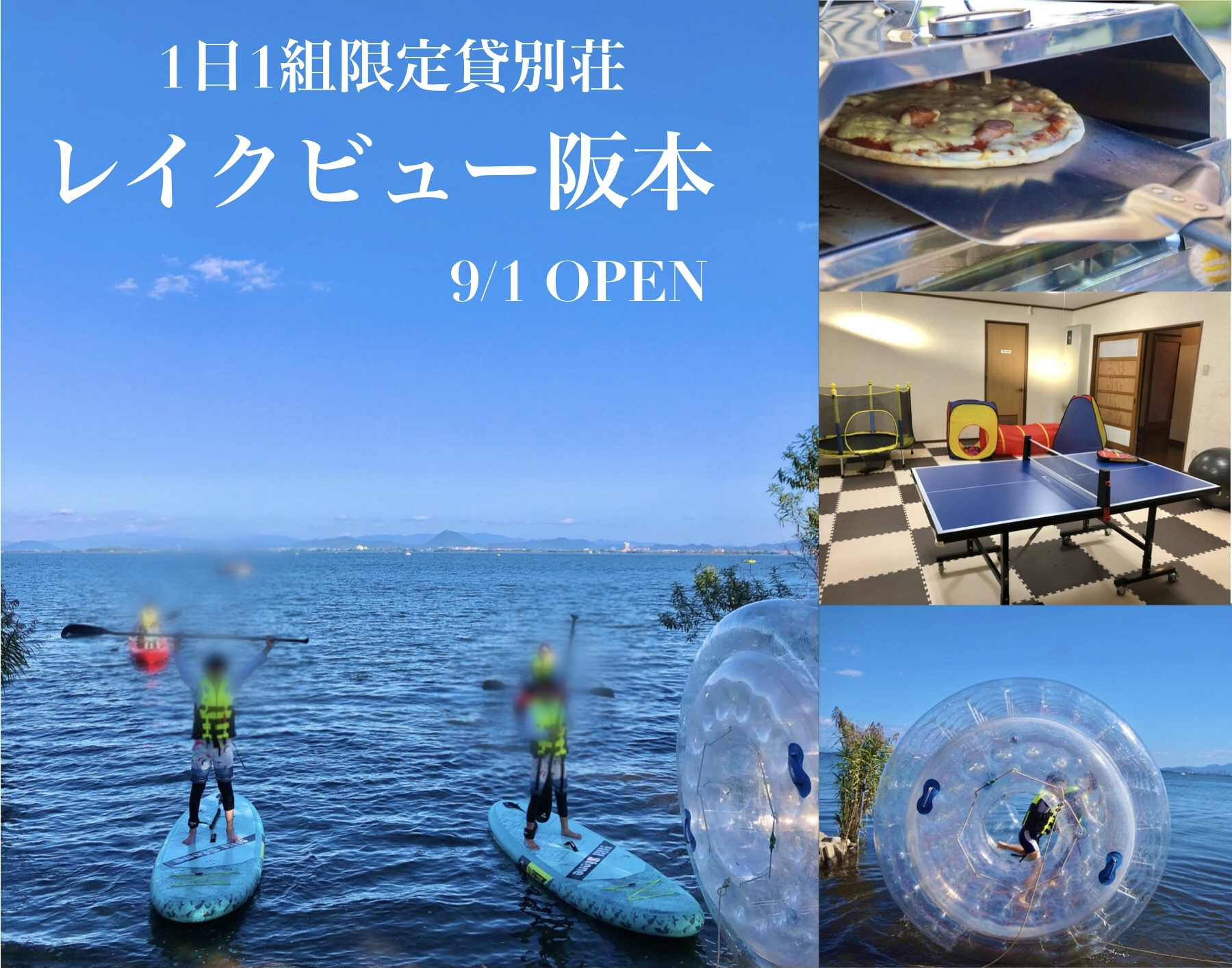 【9/1】プライベートビーチ付貸別荘[レイクビュー阪本]に行ってきた!貸切でBBQにウォーターアクティビティなど♪