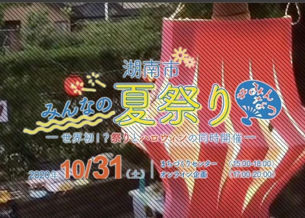 【10/31㈯】家で楽しむ「湖南市みんなの夏祭り」。ハロウィンも一緒に楽しもう!フード予約は10/25まで!(湖南市)