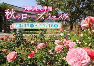 【〜11/15】華やかな香りに包まれる「秋のローズフェスタ」が開催中【びわ湖大津館】