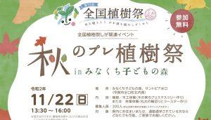 【11/22(日)】秋のプレ植樹祭 inみなくち子どもの森