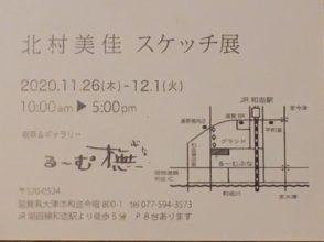 【11/26(木)〜12/1(火)】北村美佳スケッチ展 喫茶&ギャラリー るーむ橅