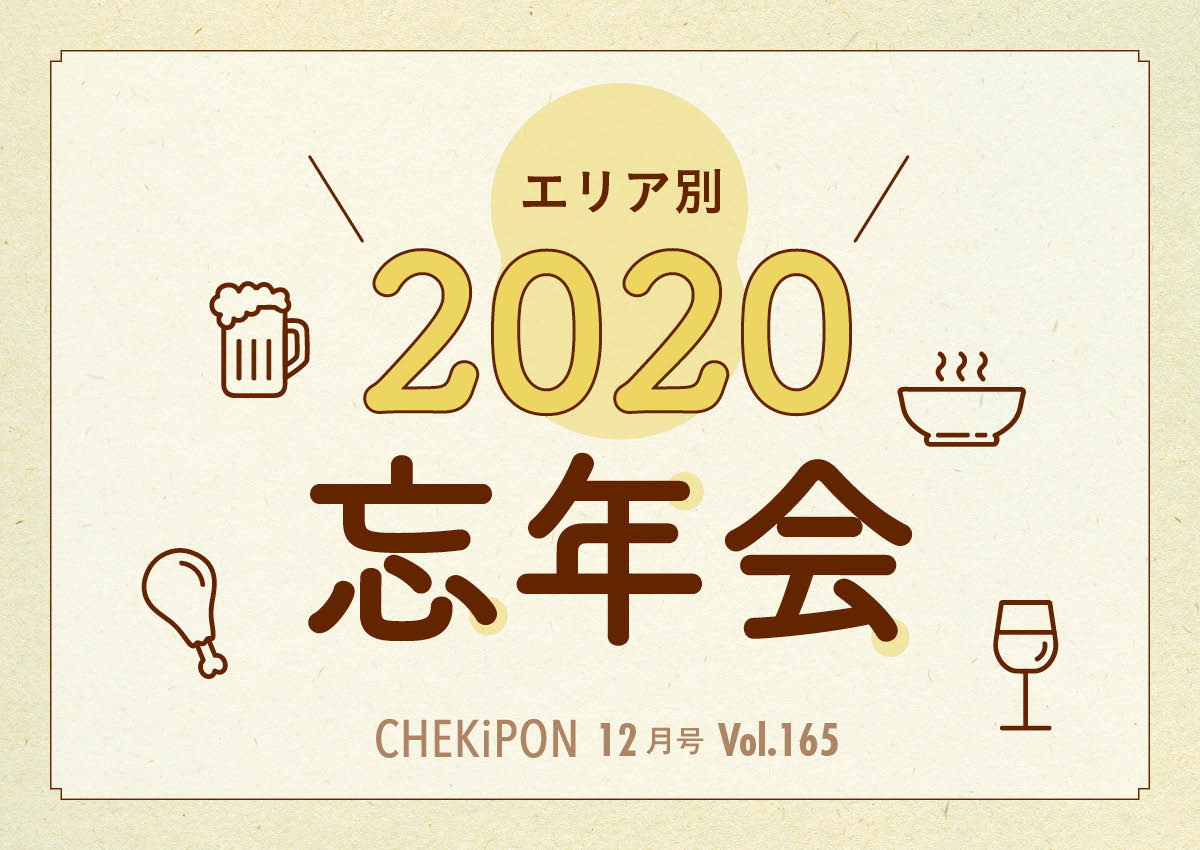 【vol165】エリア別 2020忘年会