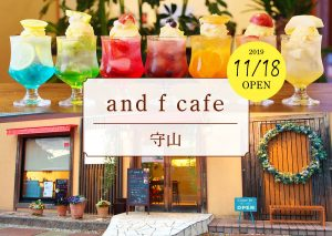 【11/18新店】[and f cafe]滋賀の食材を使ったランチや新鮮フルーツのスイーツが自慢(守山)