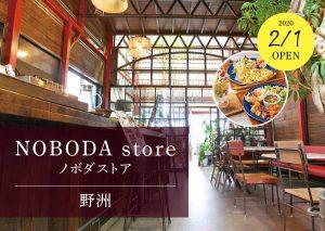 【2/1新店】インダストリアルな空間でこだわり光るランチを★NOBODA store【野洲】
