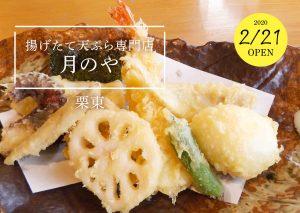 【2/21新店】[揚げたて天ぷら専門店 月のや]栗東でお手軽に、仕出し割烹店の味を!