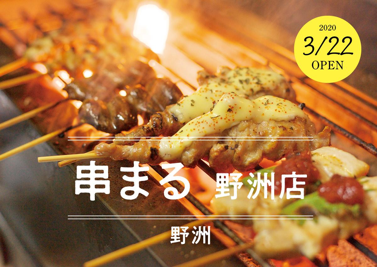 【3/22新店】串のすべてが味わえる!串まる野洲店が誕生【野洲】