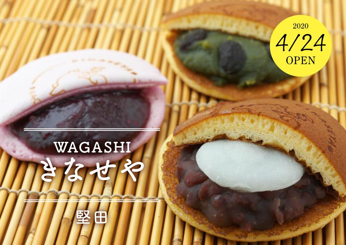 【4/24】堅田にオープン!どら焼き専門店[きなせや]で新感覚のどら焼きを味わって
