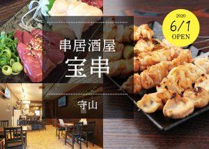 【6/1新店】多彩な鶏料理を満喫! 串居酒屋 宝串【守山】