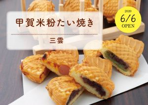 【6/6新店】[甲賀米粉たい焼き]パリッともっちり新食感♪  米粉で作るたい焼き専門店