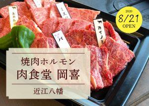 【8/21新店】近江八幡に登場した[焼肉ホルモン 肉食堂 岡喜]へ行ってみました!