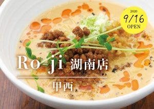 【9/16新店】クリーミーな坦々麺を満喫★Ro-ji 湖南店【甲西】