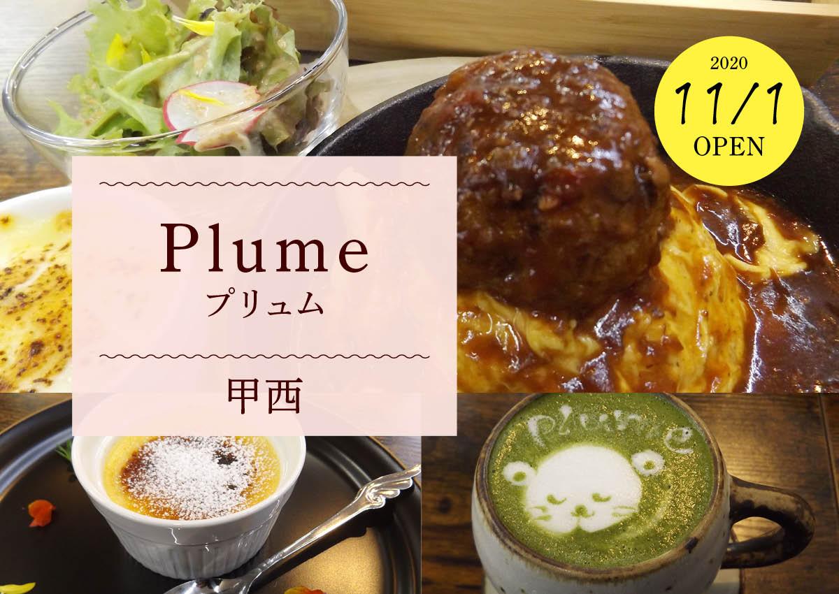 【11/1新店】癒やしのカフェ[Plume(プリュム)]湖南市にOpen