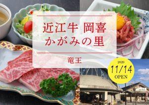 【11/14新店】[近江牛 岡喜 かがみの里]で多彩な近江牛料理を堪能! 【竜王】