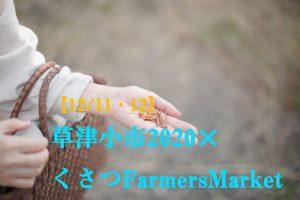【12/11・12】草津小市2020×くさつFarmersMarket