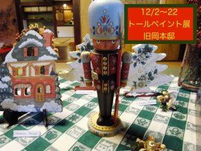 【12/2(水)〜22(火)】トールペイント展 in公人屋敷(旧岡本邸)で楽しいクリスマス!