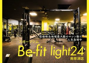[Be-fit light24]低価格&地域最大級のマシン数で人気急増中のスポーツジム!(南草津)