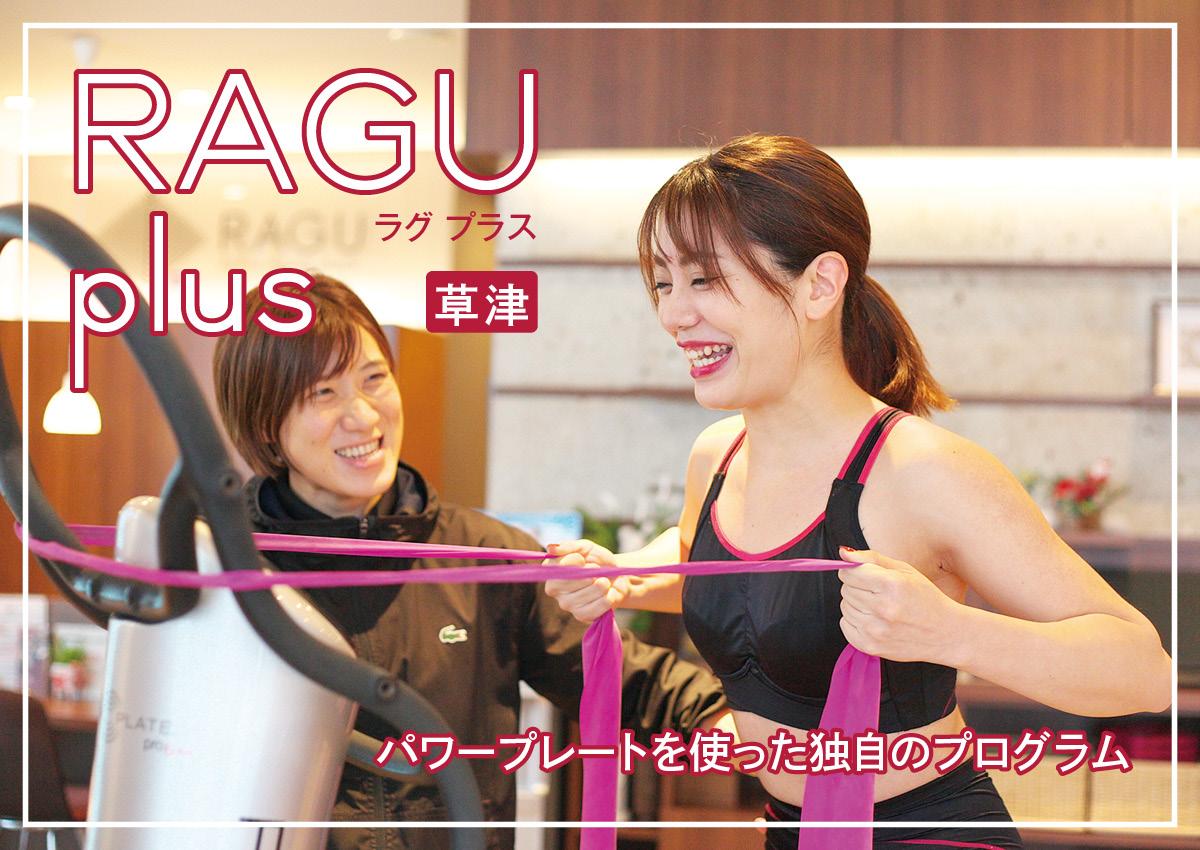"""【RAGU Plus】パワープレートを使った独自のプログラム """" 楽になる、楽しく変わる"""" 運動を"""