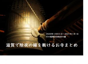 【12/31~1/1】大晦日の風物詩! 滋賀で除夜の鐘が撞ける寺社まとめ