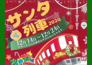 【12/14~12/24】今年も運行☆信楽高原鐵道「サンタ列車」!(要予約)