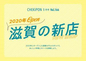 【vol166】2020年OPEN! 滋賀の新店特集
