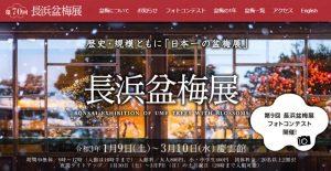 【~3/10まで開催中】第70回 長浜盆梅展