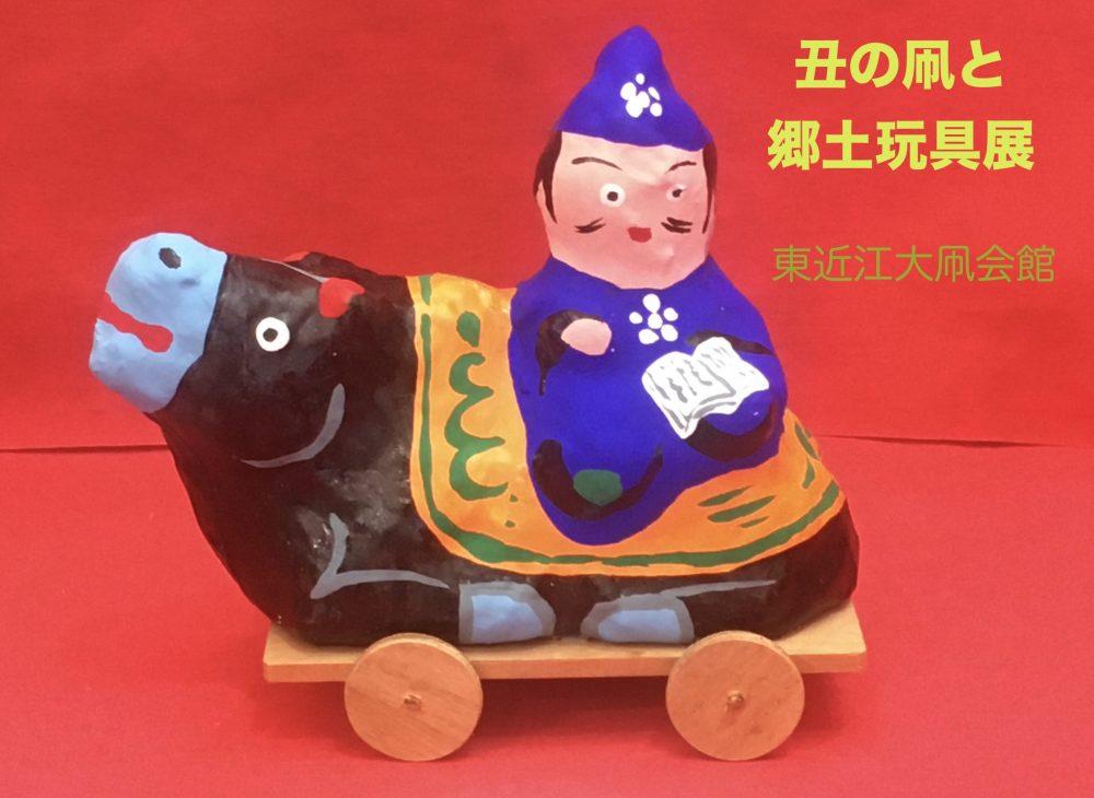 【〜1/24(日)まで開催中】丑の凧と郷土玩具展 東近江大凧会館