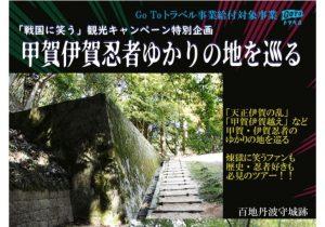 【2/20㈯ 】 甲賀伊賀忍者ゆかりの地を巡るツアー参加者募集中