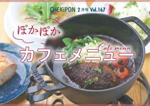 【vol167】ぽかぽかカフェメニュー