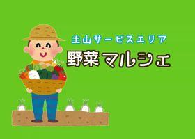 【2/13㈯】土山サービスエリア「野菜マルシェ」。土山茶の試飲販売も同時開催!