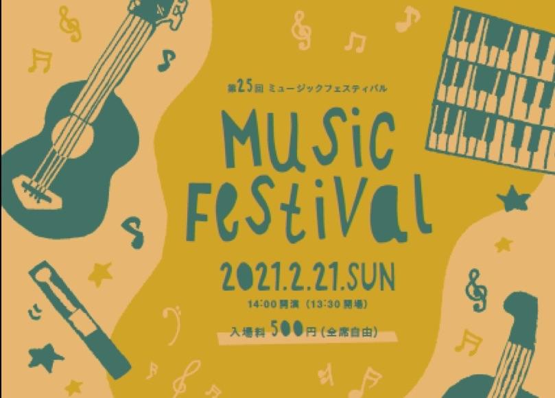 【2/21(日)】第25回ミュージックフェスティバル 文芸セミナリヨ(近江八幡市安土町)